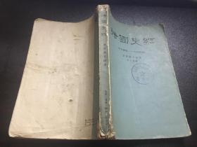 法国史纲:十七世纪---十九世纪(62年1版1印3150册)
