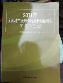 2011年全国地市级环保局局长岗位培训优秀论文集