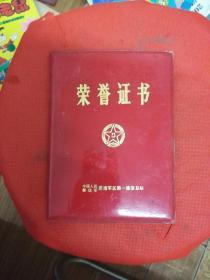 荣誉证书 中国人民解放军济南军区第一通信总站.