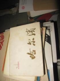 哈尔滨明信片 十张