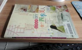 品味生活 3 做个四季美人  萧著  陕西旅游出版社