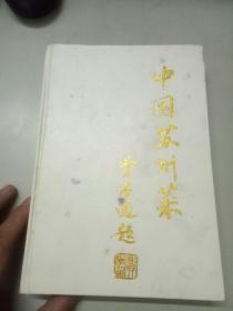 中国苏州菜