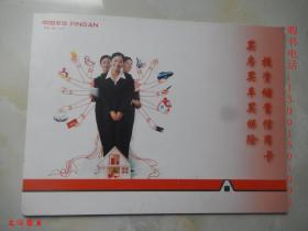 邮票册 个性化邮票小版中国平安全球500强`08元邮票16张`面值12.8元
