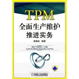 TPM全面生产维护推进实务