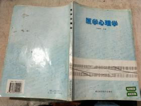 医学心理学 张晓琴签名