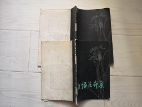 白描花卉集     两册合售