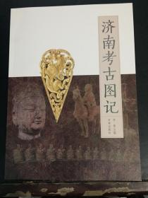 济南考古图记