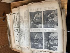 人民日报1976年9月11日至9月20日有关毛主席逝世的报道,全国各地吊唁毛主席,大量图片,资料性强9月11日存5-8版,12日存1-12版,13日存1-10版,14日存1-10版,15日存1-10版,16日存1-4版,17日存1-10版,18日存1-10版,19日存1-12版,20日存1-10版