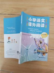小学语文课外阅读 六年级 上【扉页有笔记】