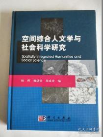 【正版】空间综合人文学与社会科学研究