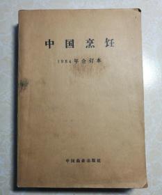 炎黄春秋2003年第1期