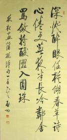 中国当代著名书画家、教育家、古典文献学家、鉴定家、红学家、诗人,国学大师▲▲启功▲▲书法精品▲▲【自鉴】编号:8871