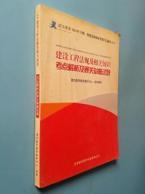 2013年全国一级建造师执业资格考试辅导丛书 建设工程法规及相关知识考点解析及通关必做试题