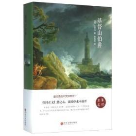 基督山伯爵 精装版 正版  大仲马,李玉民  9787519006051