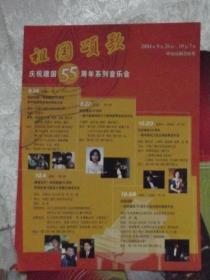 祖国颂歌 庆祝建国55周年系列音乐会-节目单