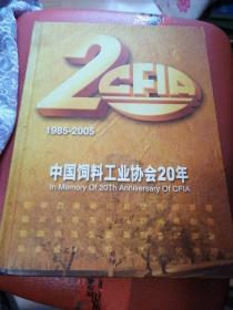 中国饲料工业协会20年-1985-2005盒套带一枚金色纪念币、乙丑年小本票、全国农业学大寨会议一套