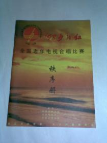 """""""裕兴杯""""98夕阳红全国老年电视合唱比赛秩序册"""