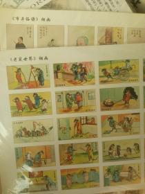中国书店烟画(市井俗语,老鼠世界一封二片)两合售