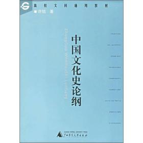 高校文科通用教材:中国文化史论纲