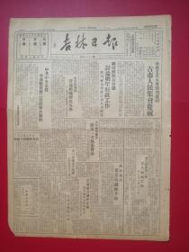 《吉林日报--泰州姜堰--歼匪1100人》淮海战役,南京贪官污吏逃命,北平,天津师生反对南迁,1948年12月21日
