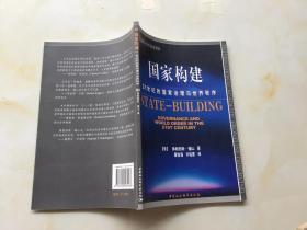 国家构建:21世纪的国家治理与世界秩序