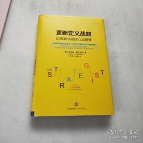 【正版】重新定义战略:哈佛商学院核心战略课