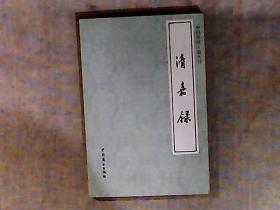 清嘉录(中国烹饪古籍丛刊) 本书注释者毛笔签赠钤印本