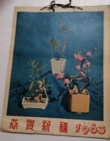 1963年挂历,正面为双月历,反面有陶瓷画,7张全