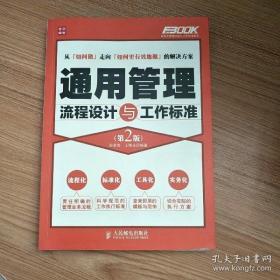 【正版】通用管理流程设计与工作标准(第2版)