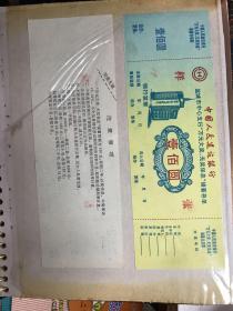 """中国人民建设银行""""万元大奖,无奖报息""""储蓄存根联一百元样张"""