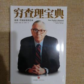 穷查理宝典:查理·芒格智慧箴言录