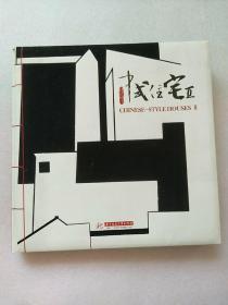 中式住宅II