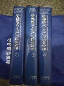 哈佛模式生产与作业管理1-3