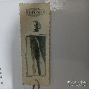 老相片书签《杭州西湖北山远眺》