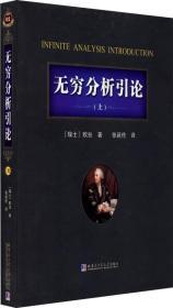 无穷分析引论(上)