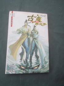 古龙群侠传 漫画版(11)