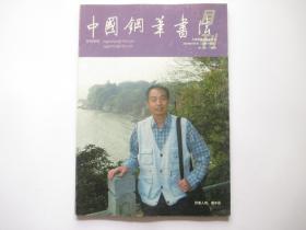 中国钢笔书法  2009年7月号