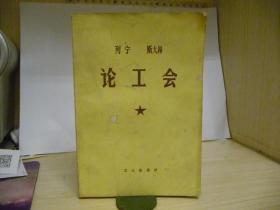 列宁/ 斯大林《 论工会 》大32开,774页,非馆藏,无章无字迹无划线