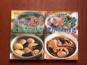 老中医春季食疗汤水精选