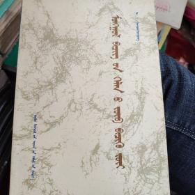 蒙古书面语正字法