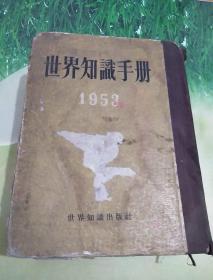 世界知识手册1953