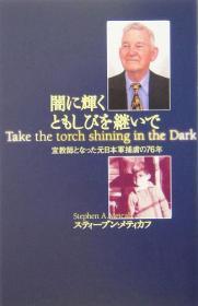 日文原版书 闇に辉くともしびを継いで 宣教师となった元日本军捕虏の76年 Stephen A. Metcalf