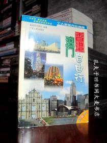 《香港澳门自由行》香港设计传达/编著