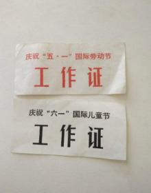 庆祝五一国际劳动节.六一儿童节工作证