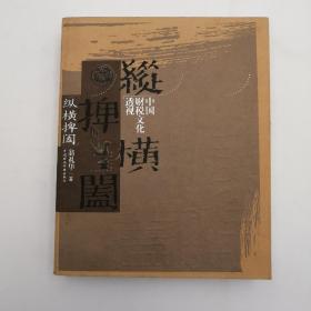 纵横捭阖:中国财税文化透视