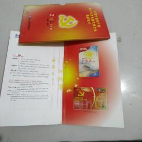 庆祝中国共产党第十六次全国代表大会胜利召开磁卡
