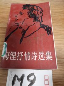 海涅抒情诗选集0.99元