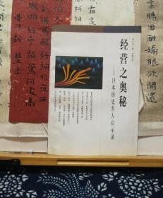 经营之奥秘:日本历史名人启示录