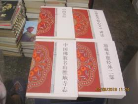 中国佛学经典宝藏 1 中国含经 、108:中国佛教名山胜地寺志 、115:地藏本愿经外二部 、128 《劝发菩 心文》讲话  《4本合售》 货号19-4