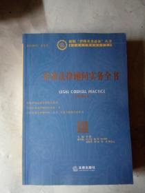 企业法律顾问实务全书 (附光盘)